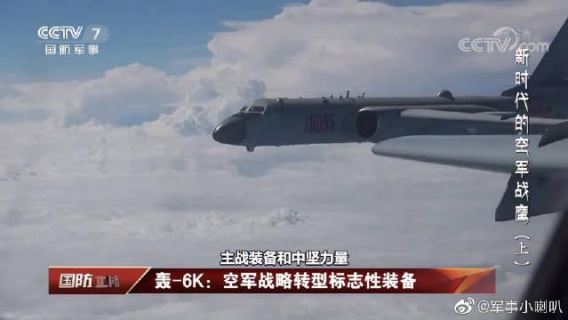 """航迹在后、目标正前!一起来探访空军轰-6K部队""""神威大队"""""""