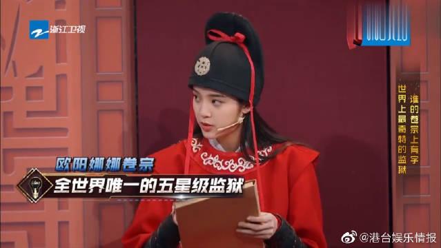 王源机智提问,欧阳娜娜反应赢得信任,都好聪明的人啊!