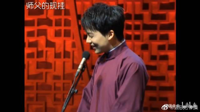 郭麒麟和阎鹤祥的现挂也太搞笑了,这些简直就是德云社的名场面啊