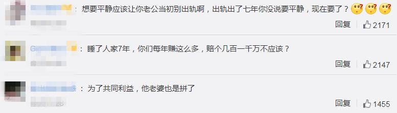 王思聪怒怼吴秀波:这B坏的让人害怕