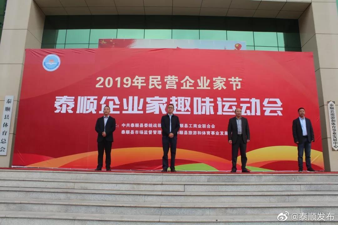 2019年民营企业家节泰顺企业家趣味运动会隆重举行