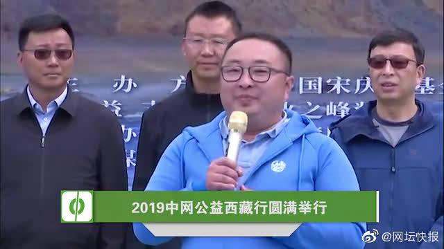 2019中网公益西藏行圆满举行,希望中国早日把网球普及。