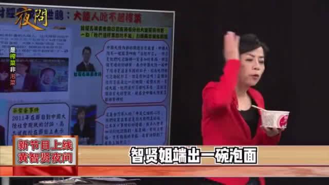 """黄智贤新夜问:端出泡面配茶叶蛋和榨菜,亲自感受""""豪华套餐"""""""