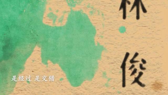 林俊杰全新数字专辑《将故事写成我们》抢先听