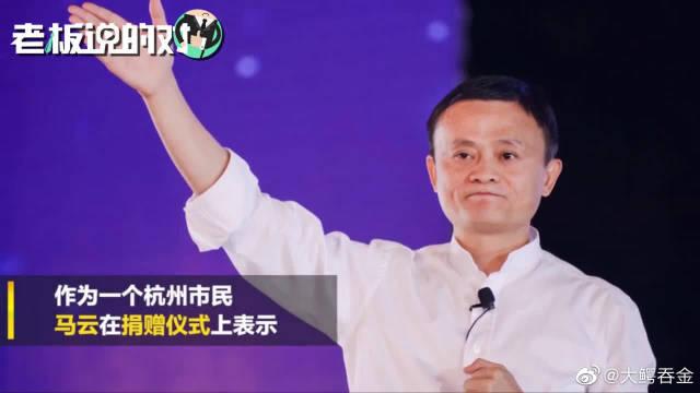 马云公益基金会向杭州市余杭区慈善总会捐赠1亿元人民币