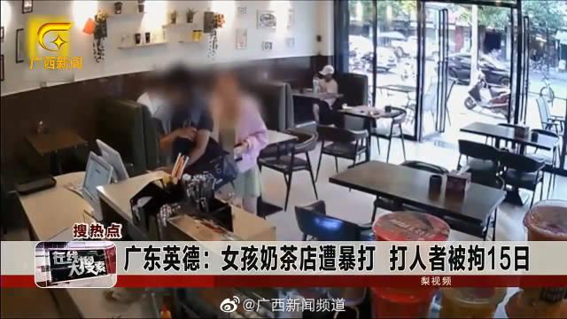 女孩奶茶店遭暴打 打人者被拘15日