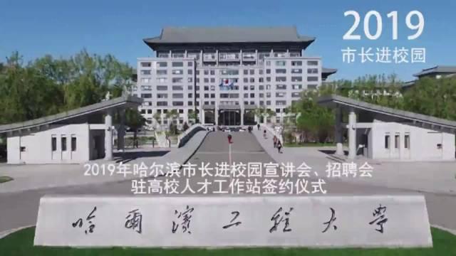 2019哈尔滨高校英才召集令 | 哈尔滨市长与您相约哈尔滨工程大学