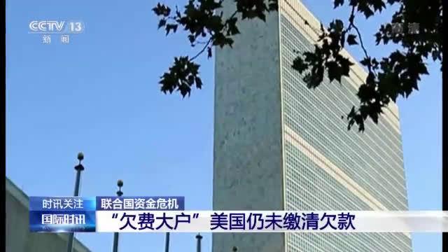 近几个月来,联合国的资金危机持续受到关注