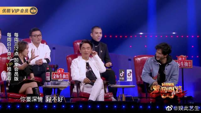 金池与吴宗宪对唱《屋顶》,结果把调起高了,有点尴尬啊