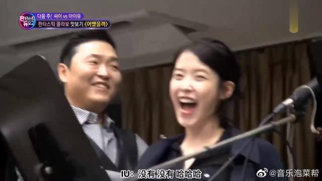IU李知恩:一个让PSY鸟叔也紧张的歌手,她俩的合作舞台会怎样呢