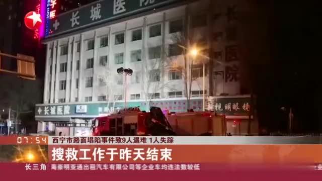 88个小时全力搜救!西宁市路面塌陷事件致9人遇难,1人失踪