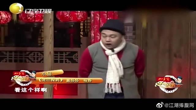 程野小品《龙三探病》,程野探病把老板气晕,把赵本山乐坏了