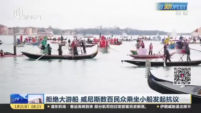 拒绝大游船  威尼斯数百民众乘坐小船发起抗议