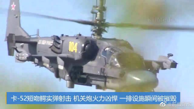 卡-52短吻鳄实弹射击,机关炮火力凶悍,一排设施瞬间被摧毁