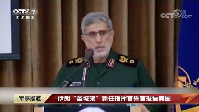 """伊朗伊斯兰革命卫队下属""""圣城旅""""新任指挥官伊斯梅尔·卡尼20日表示"""