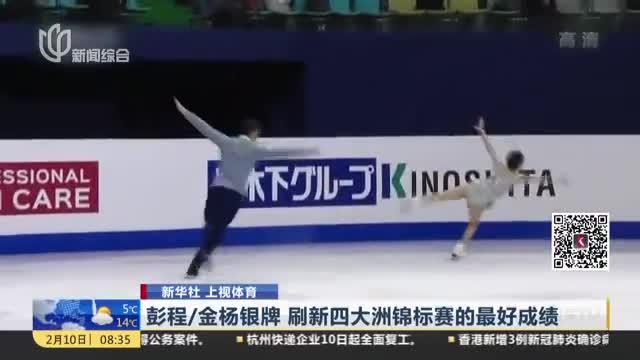 新华社 上视体育:彭程/金杨银牌  刷新四大洲锦标赛的最好成绩