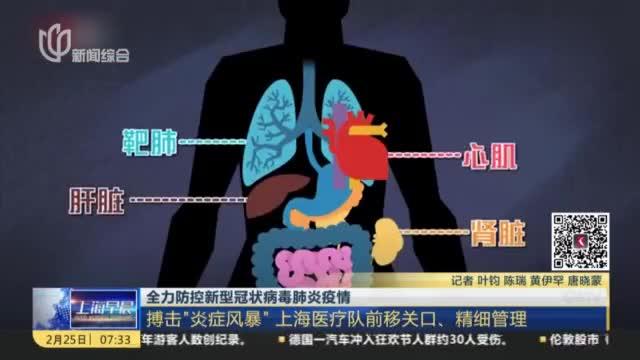 """一旦加重措手不及,搏击""""炎症风暴"""" ,上海医疗队精细管理"""