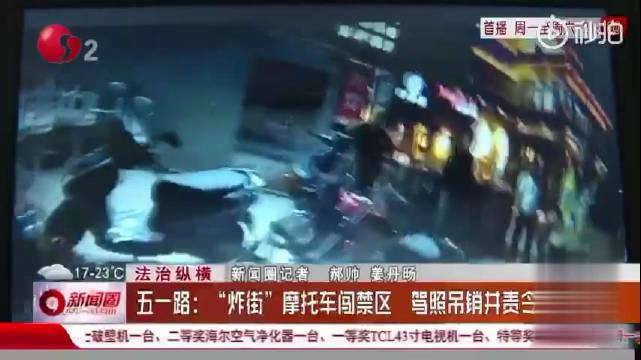 """南通交警连续作战清剿""""炸街""""车辆 凌晨时分拦下嫌疑摩托车依法吊销"""