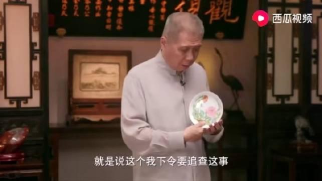 马未都展示雍正粉彩盘子,跟故宫雍正瓶子是一个人画的