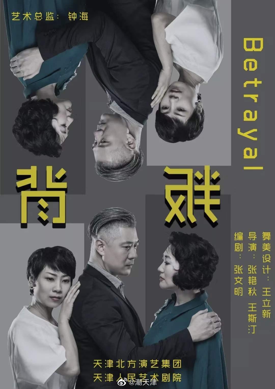 天津人艺演出的曹禺经典剧目《日出》和情感治愈话剧《背叛》节后将在