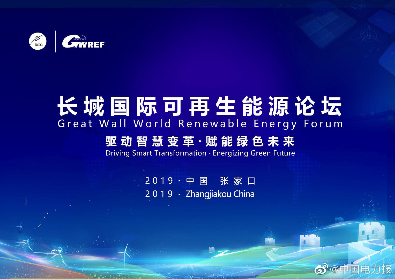 在国家发展改革委、国家能源局、河北省人民政府的大力支持下