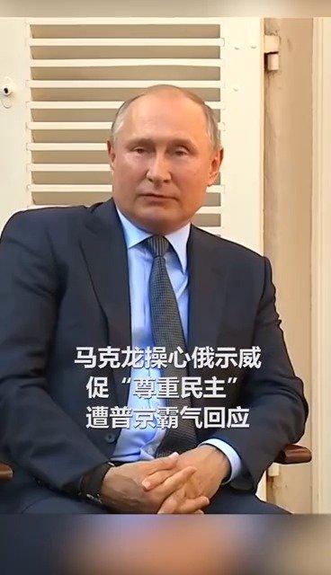 """马克龙操心俄示威促""""尊重民主""""抗议活动,普遭京霸气回应 !"""