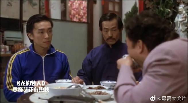 龙的传人:吃饭就服周星驰,这吃相也是没谁了,看一回笑一回!