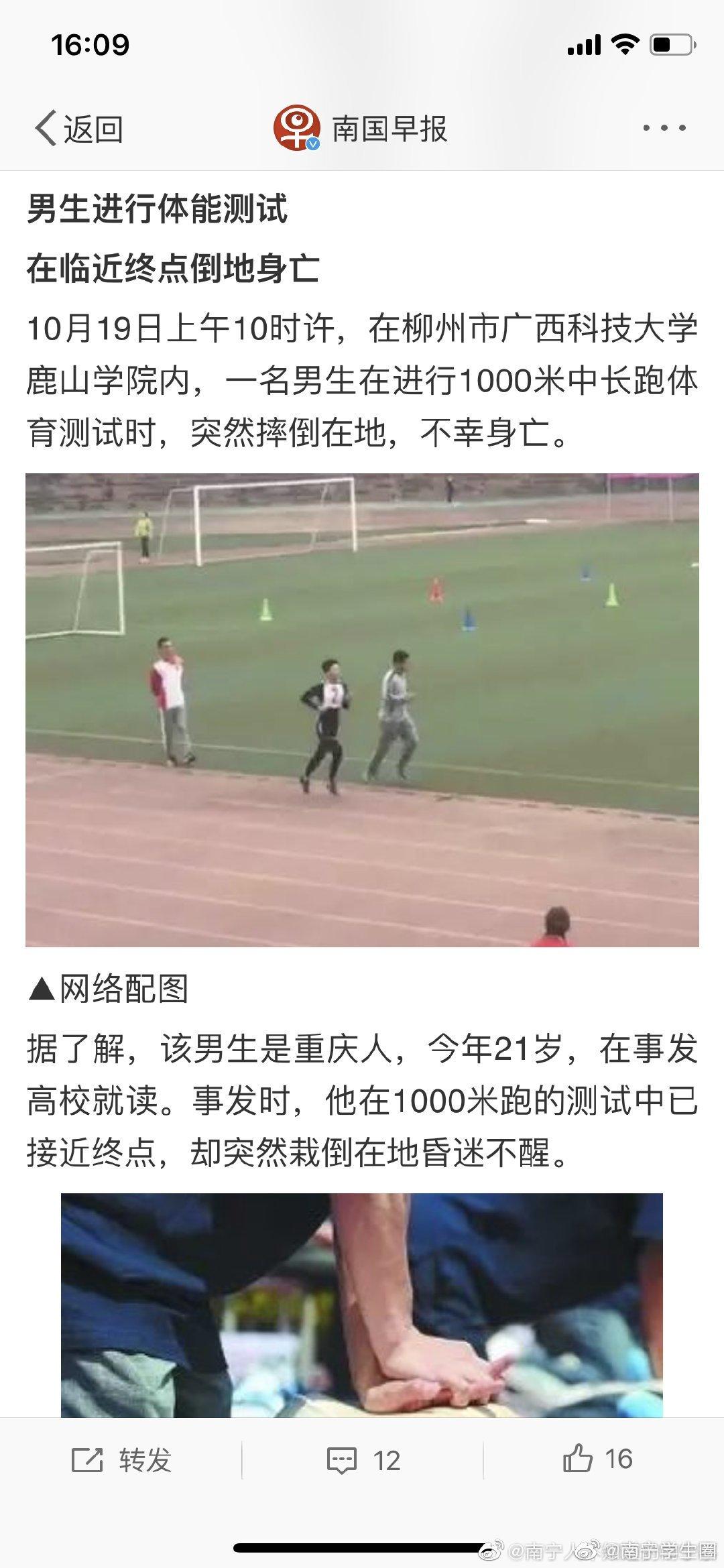 痛心!柳州一高校男生1000米体测,临近终点时摔倒!不幸身亡