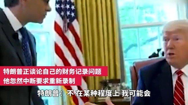 白宫代理幕僚长咳嗽,在录制采访的特朗普:再咳你就出去!....