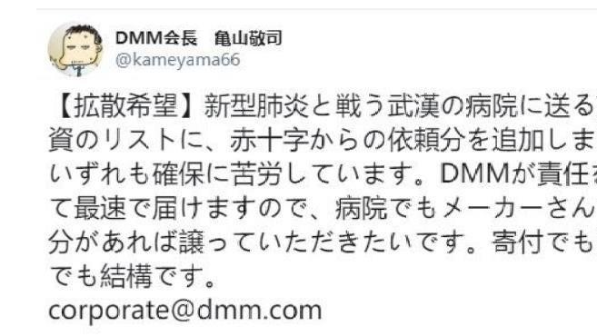 日本DMM宣布支援武汉;苹果CEO库克将捐款帮助受冠状病毒影响人群