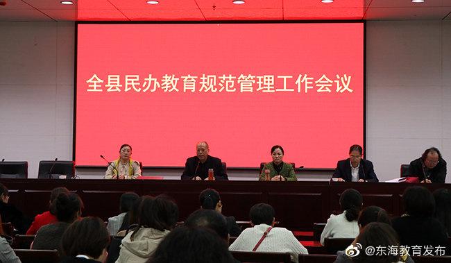 县教育局召开全县民办教育规范管理工作会议