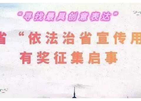 """【we讯】得奖啦!!""""依法治省宣传用语""""征集活动获奖名单公布"""
