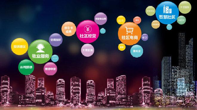 中国企业500强粤电集团旗下粤电置业与极致科技达成合作
