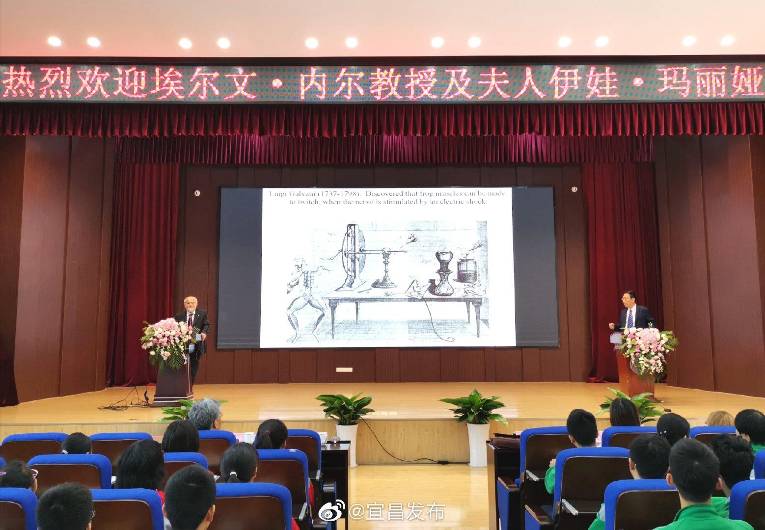 诺贝尔生理学医学奖获得者埃尔文·内尔到访宜昌