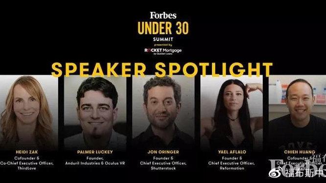 创业者的顶峰体验——福布斯U30底特律峰会