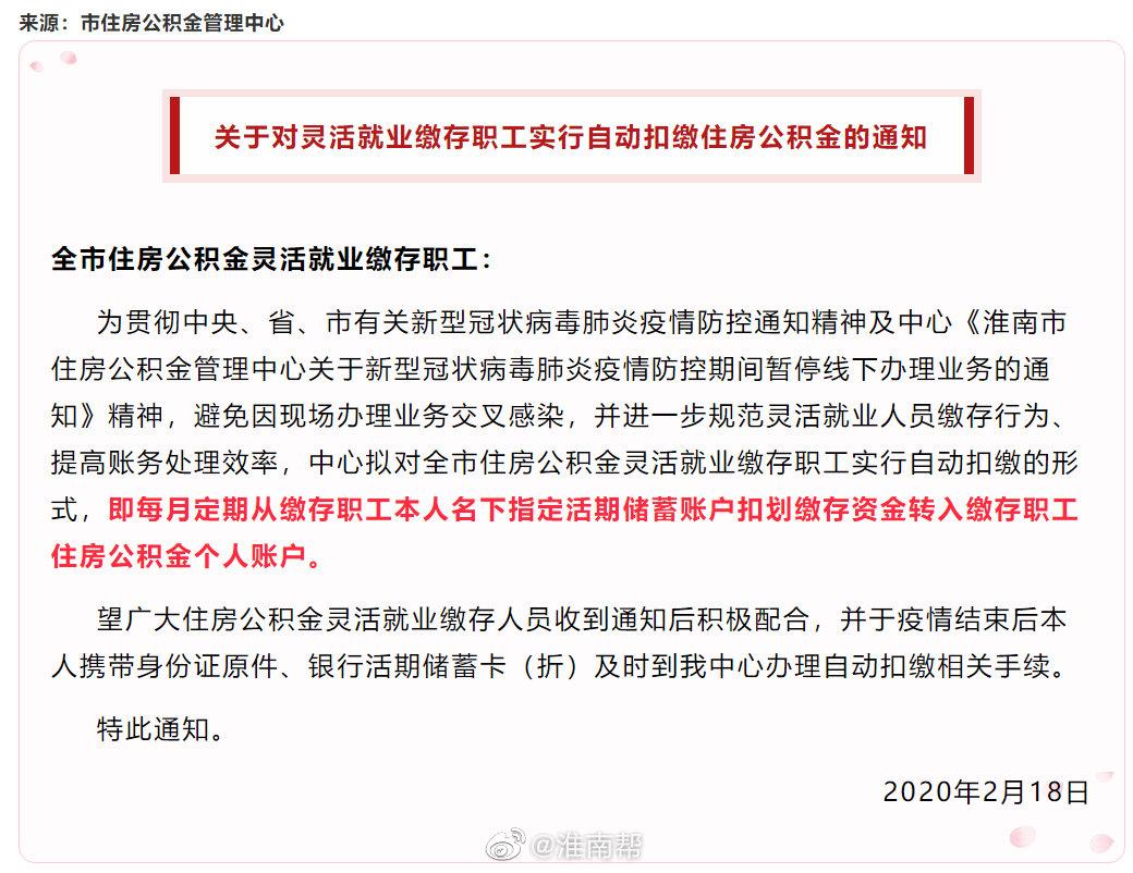 淮南市住房公积金管理中心重要通知