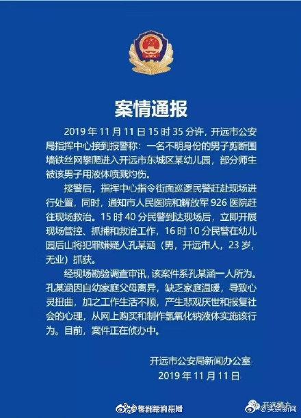 2019年11月11日15时35分许,开远市公安局指挥中心接到报警称
