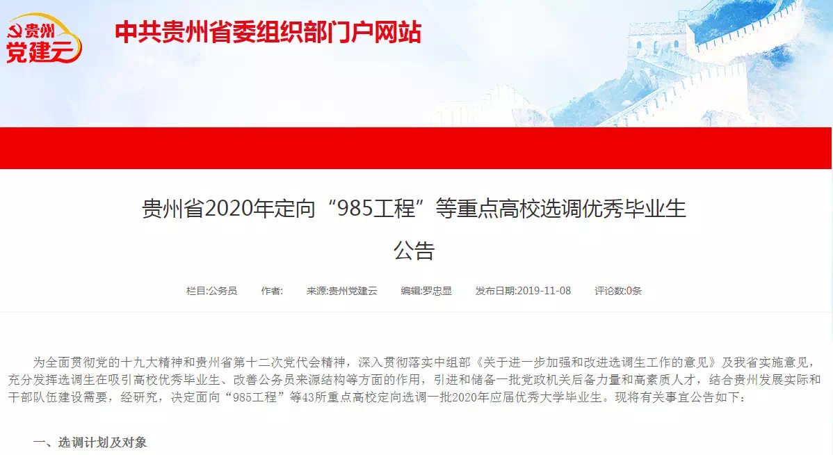 """贵州省计划从""""985工程""""等43所重点高校选调683名全日制大学本科以上"""