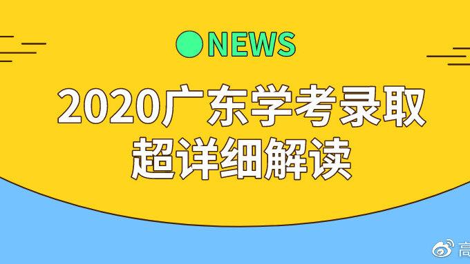 90校可报!2020广东学考录取超详细解读!你报考了哪一所?