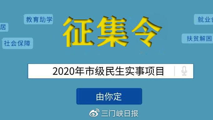 @三门峡人:2020年重点民生实事建议公开征集啦!