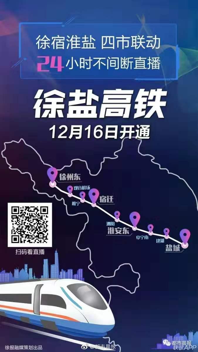 """省内""""市市通"""",徐州的高铁""""朋友圈""""今天再扩大!】12月16日"""