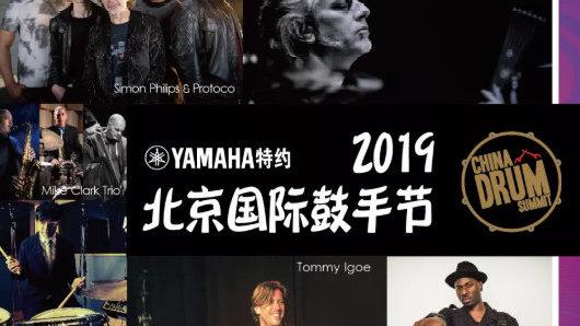 著名爵士鼓手周鑫做客2019北京国际鼓手节大师讲堂