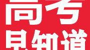 清华今年在浙江很受伤!浙江高考第二5字回绝邀请,第一说了3个字