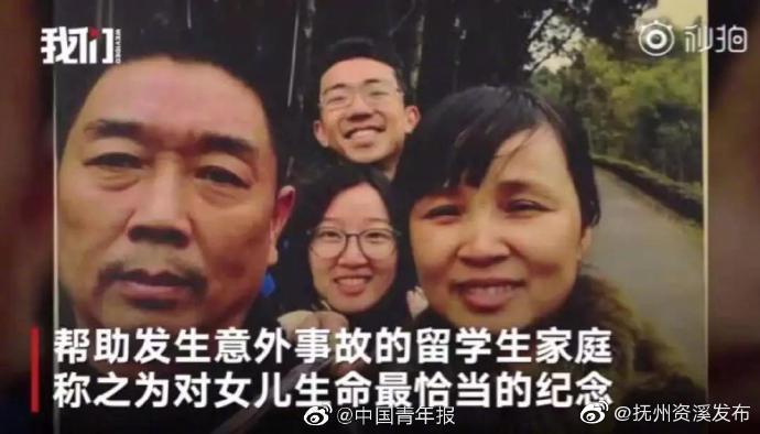8月19日,章莹颖家人宣布在伊利诺伊州大学以女儿名字设立基金会