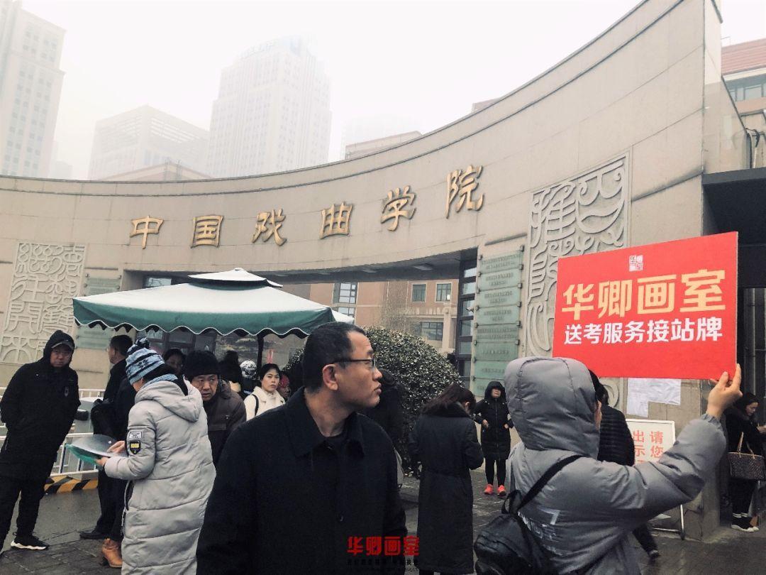 中国戏曲学院开考-华卿画室2018国曲战绩回