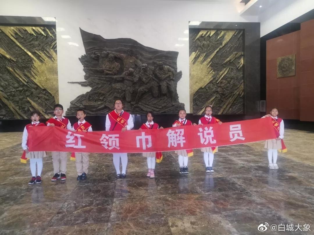 """白城毓才实验学校小学部组织""""红领巾解说员""""实践活动"""