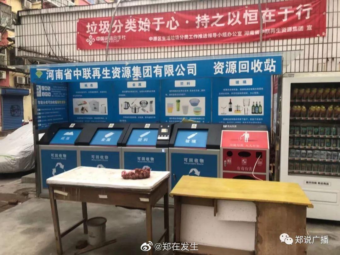 注意!郑州垃圾分类春节后或将出现新变化
