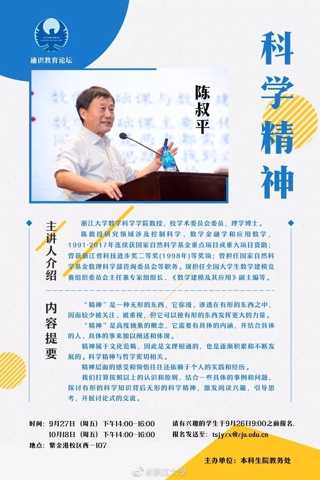 主讲人:浙江大学数学科学学院教授