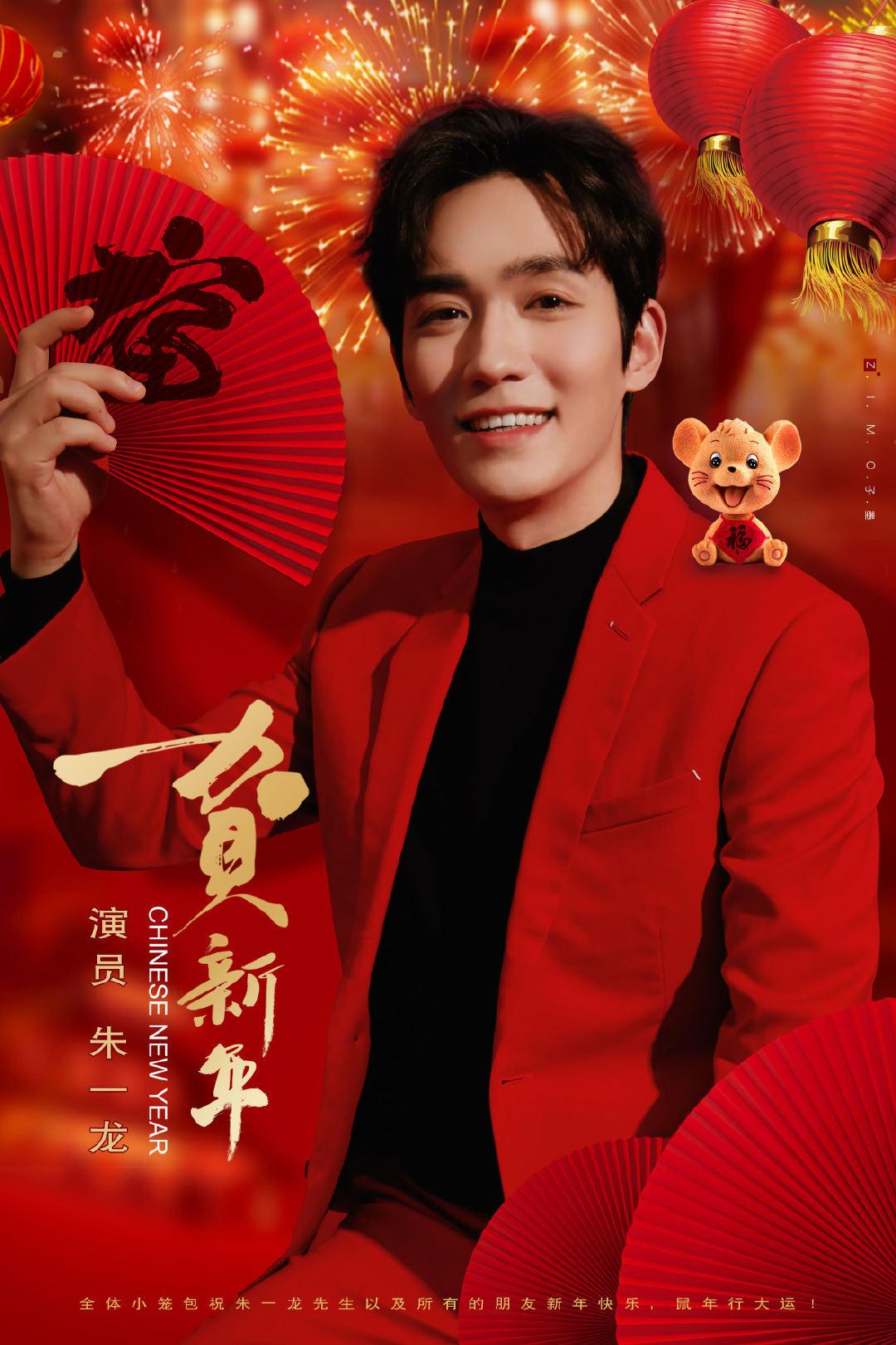 新年红红火火看朱一龙的表演,新年希望所有人都平安健康
