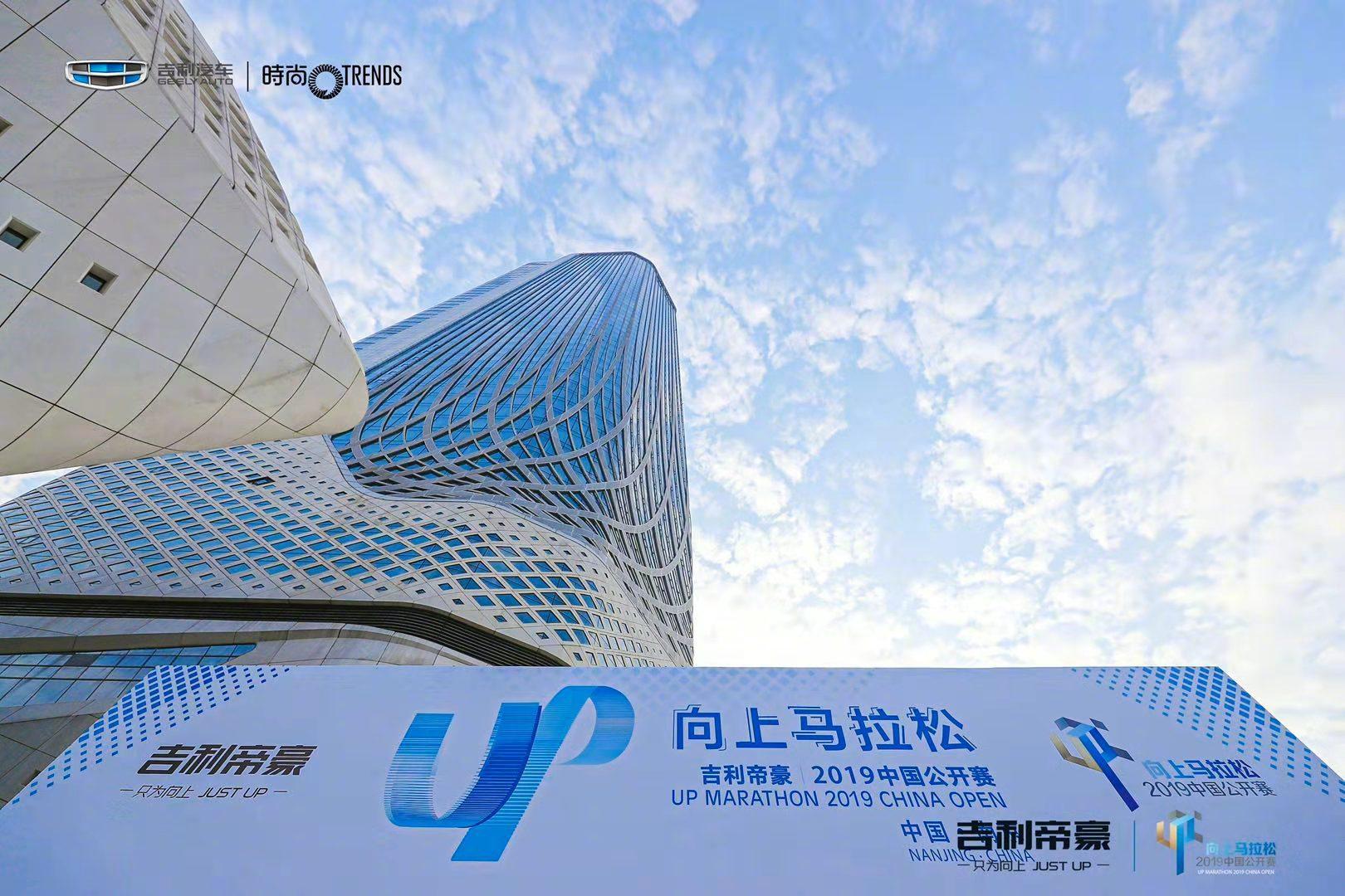 向上之星陈峰宁、莫小奇、贾铮活力助阵500位跑友集结金陵力攀南京